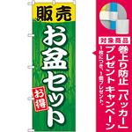 のぼり旗 販売お盆セット (GNB-2350) [プレゼント付]