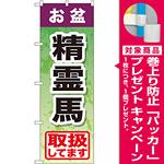 のぼり旗 お盆精霊馬 (GNB-2352) [プレゼント付]