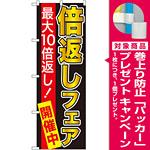 のぼり旗 最大10倍返し! 倍返しフェア 黒 (GNB-2368) [プレゼント付]