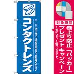 のぼり旗 コンタクトレンズ ハード、使い捨て (GNB-24) [プレゼント付]