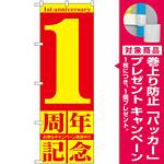 のぼり旗 1周年記念 (GNB-2400) [プレゼント付]