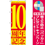 のぼり旗 10周年記念 (GNB-2404) [プレゼント付]