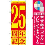 のぼり旗 25周年記念 (GNB-2407) [プレゼント付]