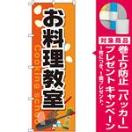 のぼり旗 お料理教室 (GNB-2413) [プレゼント付]