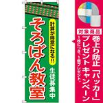 のぼり旗 そろばん教室 (GNB-2416) [プレゼント付]