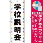 のぼり旗 学校説明会 白地 (GNB-2426) [プレゼント付]
