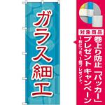 のぼり旗 ガラス細工 (GNB-2432) [プレゼント付]