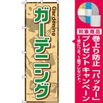 のぼり旗 ガーデニング (GNB-2433) [プレゼント付]