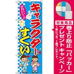 のぼり旗 キャラクターすくい (GNB-2434) [プレゼント付]