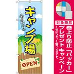 のぼり旗 キャンプ場 OPEN (GNB-2435) [プレゼント付]