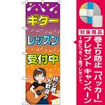 のぼり旗 ギターレッスン 受付中 (GNB-2436) [プレゼント付]