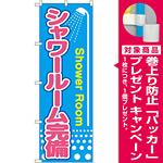 のぼり旗 シャワールーム完備 (GNB-2441) [プレゼント付]