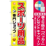 のぼり旗 スポーツ用品専門ショップ (GNB-2447) [プレゼント付]