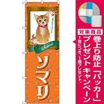 のぼり旗 ソマリ (GNB-2448) [プレゼント付]