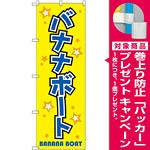 のぼり旗 バナナボート (GNB-2472) [プレゼント付]