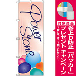 のぼり旗 Power Stone (GNB-2473) [プレゼント付]