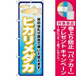 のぼり旗 ヒカリメダカ (GNB-2475) [プレゼント付]