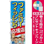 のぼり旗 ファミリーフィッシング応援店 (GNB-2477) [プレゼント付]