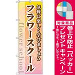 のぼり旗 フラワースクール (GNB-2482) [プレゼント付]