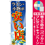 のぼり旗 ライン・小物が安い店 (GNB-2495) [プレゼント付]
