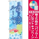 のぼり旗 リラックスルーム (GNB-2497) [プレゼント付]