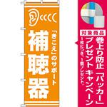 のぼり旗 補聴器 オレンジ(GNB-25) [プレゼント付]