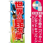 のぼり旗 世界の昆虫展 (GNB-2502) [プレゼント付]