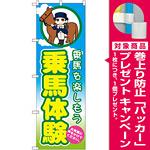 のぼり旗 乗馬体験 (GNB-2504) [プレゼント付]