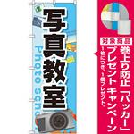 のぼり旗 写真教室 (GNB-2507) [プレゼント付]