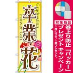 のぼり旗 卒業 花 (GNB-2509) [プレゼント付]