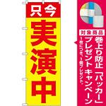 のぼり旗 只今 実演中 (GNB-2512) [プレゼント付]