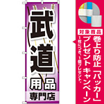 のぼり旗 武道用品専門店 (GNB-2520) [プレゼント付]