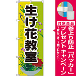のぼり旗 生け花教室 (GNB-2524) [プレゼント付]