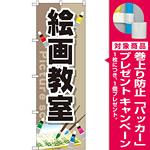 のぼり旗 絵画教室 (GNB-2526) [プレゼント付]