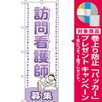 のぼり旗 訪問看護師 募集 (GNB-2532) [プレゼント付]