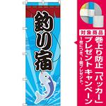 のぼり旗 釣り宿 (GNB-2537) [プレゼント付]