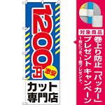 のぼり旗 1200円激安 カット専門店 (GNB-2540) [プレゼント付]