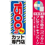 のぼり旗 1500円激安 カット専門店 (GNB-2541) [プレゼント付]