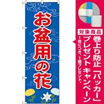 のぼり旗 お盆用の花 (GNB-2544) [プレゼント付]
