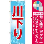 のぼり旗 川下り (GNB-2553) [プレゼント付]