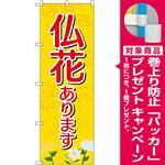 のぼり旗 仏花あります (GNB-2554) [プレゼント付]