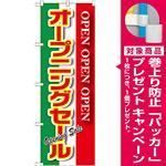 のぼり旗 オープニングセール 緑白赤 (GNB-2561) [プレゼント付]