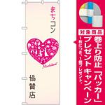 のぼり旗 まちコン協賛店 (GNB-2564) [プレゼント付]