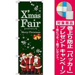 のぼり旗 Xmas Fair緑 サンタ (GNB-2571) [プレゼント付]