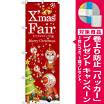 のぼり旗 Xmas Fair赤 ツリー (GNB-2572) [プレゼント付]