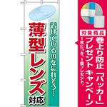 のぼり旗 薄型レンズ (GNB-26) [プレゼント付]