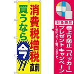 消費税増税対策のぼり旗 規格:黄色地 (GNB-2600) [プレゼント付]