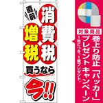 消費税増税対策のぼり旗 規格:白地 (GNB-2601) [プレゼント付]