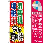 消費税増税対策のぼり旗 規格:赤地/緑・青文字 (GNB-2604) [プレゼント付]