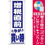 消費税増税対策のぼり旗 規格:白地/青字文字 (GNB-2605) [プレゼント付]